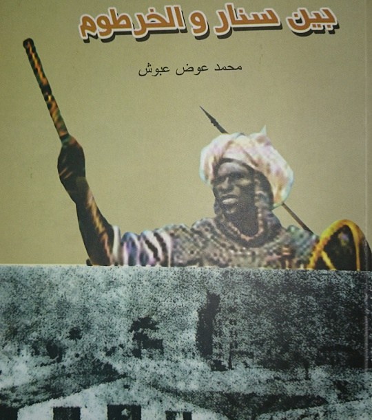 Book Review: Sudan's Identity, From Sinnar To Khartoum