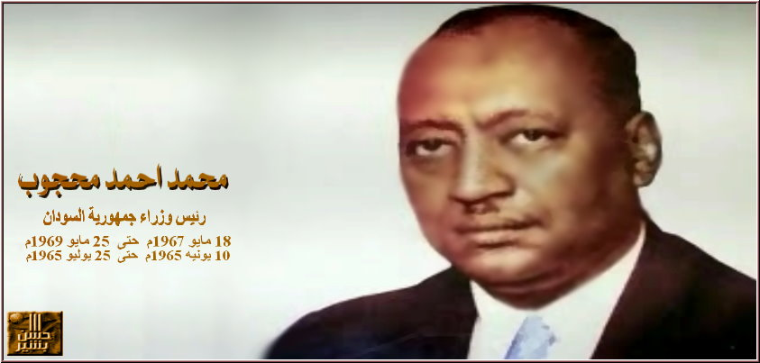 In Memory Of Former Premier And Foreign Minister, Mahjoub: The Boss