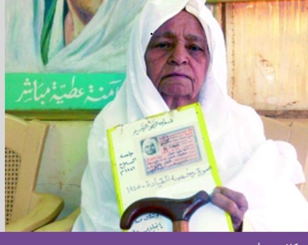 Sudan's First Woman Car Driver