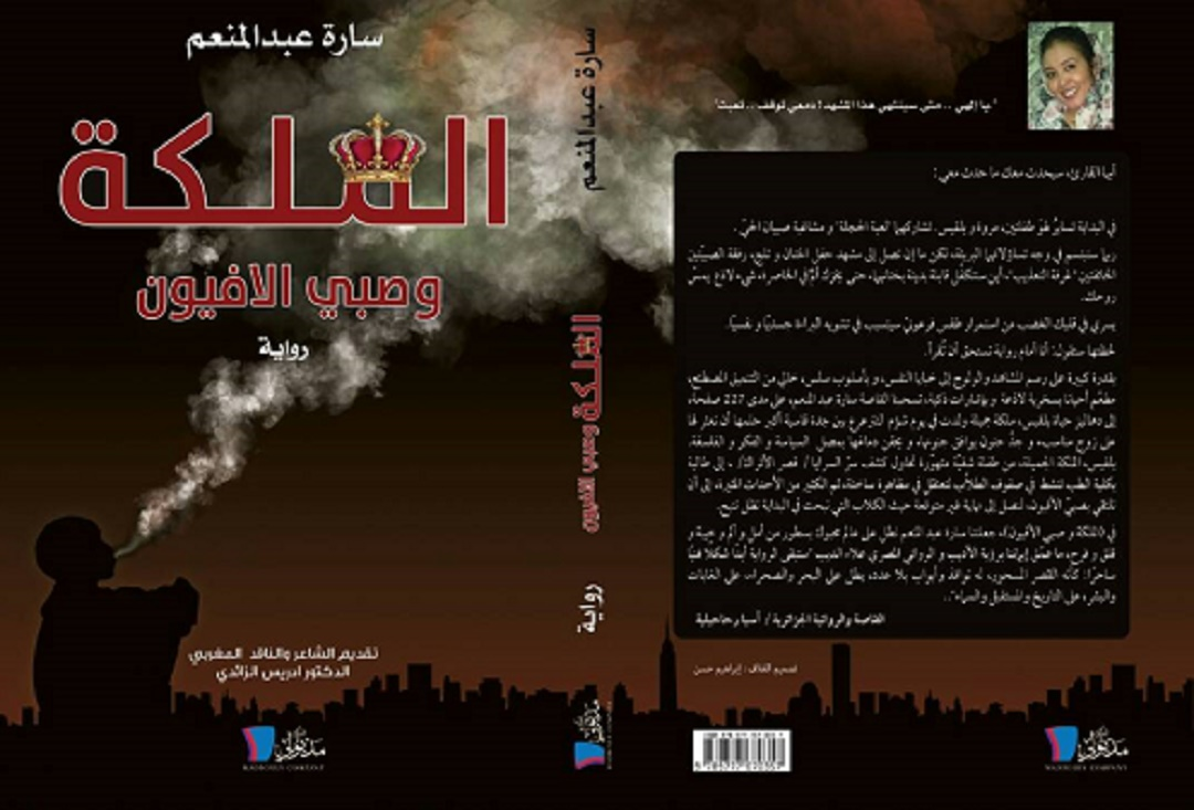 Novel By Young Sudanese Writer Attracts Attention Of Arab and Sudanese Critics