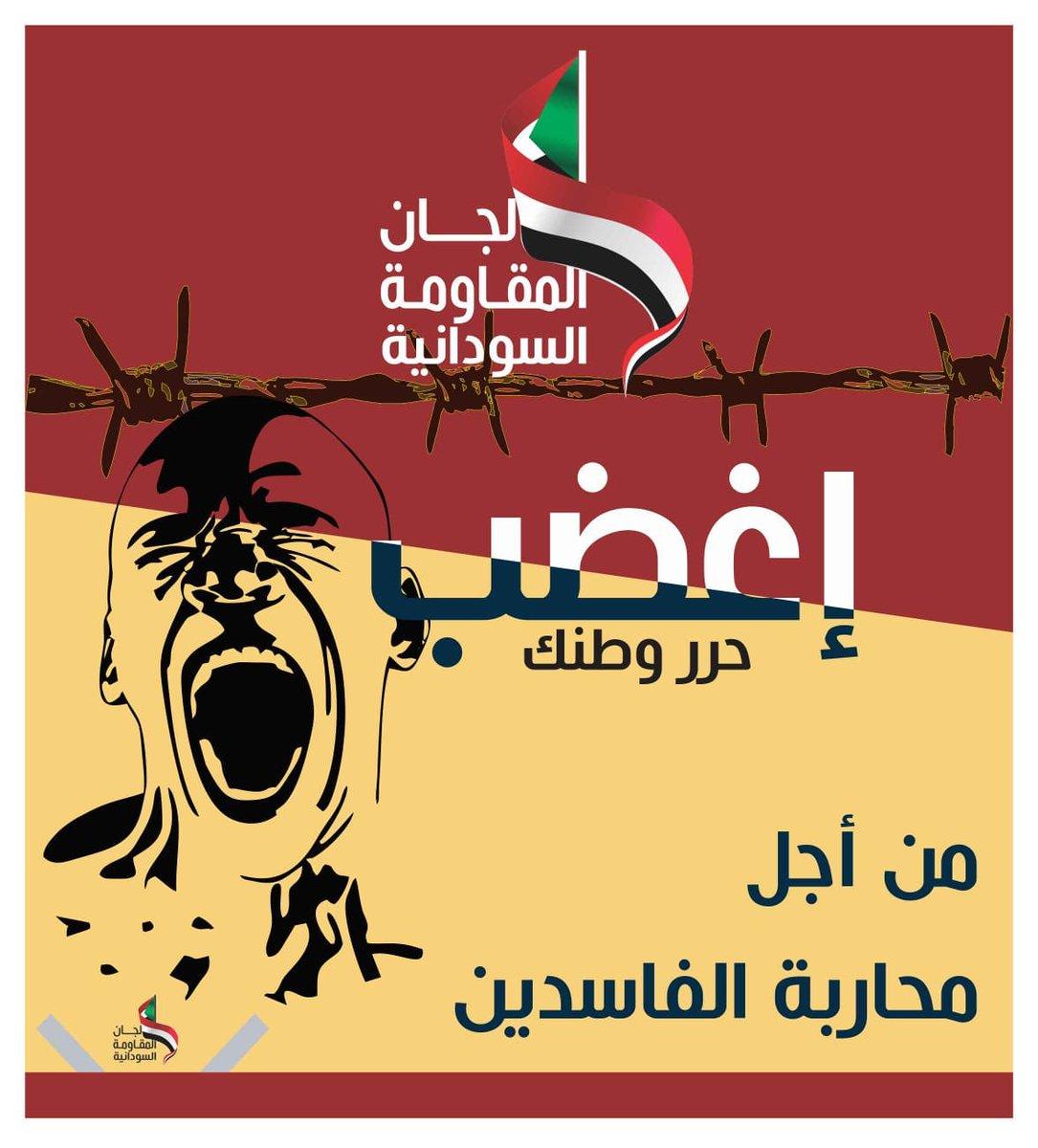 Sudan Political Developments: Starting The First Step Along A Big Shift