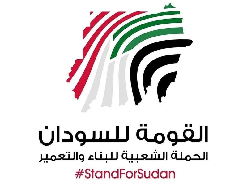 Stand For Sudan Initiative:  Changing The Course